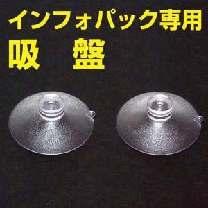吸盤:2個セット インフォパック専用 INFO-QB e-netsign