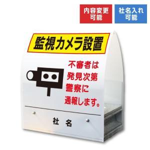 A型ミニ:監視カメラ設置置き看板 KM-17
