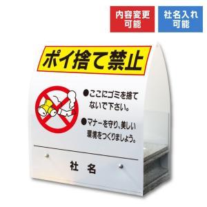 A型ミニ ポイ捨て禁止 スタンド型 スタンド看板 看板 コンクリート|e-netsign