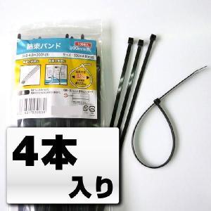 結束バンド【4本入り】 KSB-02|e-netsign