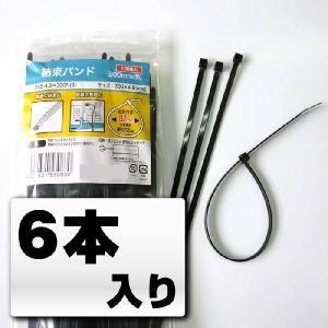 結束バンド【6本入り】 KSB-03|e-netsign