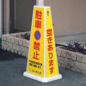 置き看板【駐車禁止】 メッセージスタンドワイド MSW-T-1|e-netsign