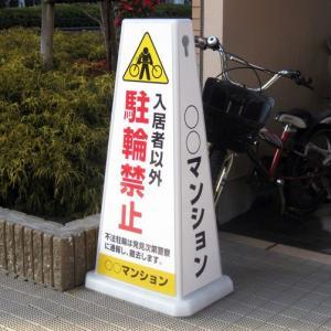 置き看板【駐輪禁止】 メッセージスタンドワイド MSW-T-2|e-netsign