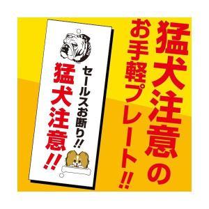猛犬注意お手軽プレート(セールスお断り/フェイス) H20×W8cm MT-plate-03|e-netsign