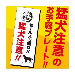 猛犬注意お手軽プレート(セールスお断り/シルエット) H20×W8cm MT-plate-04|e-netsign