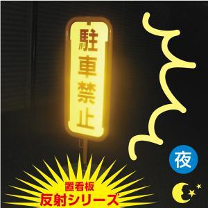 注意置き看板【反射シリーズ】 O-17-HS-B|e-netsign