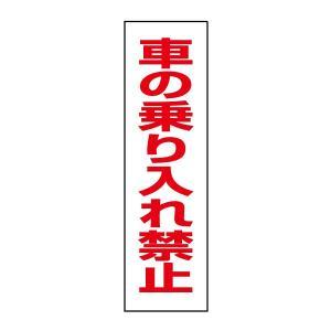 お手軽!選べる注意ステッカー【車の乗り入れ禁止】W100×H350 OP-17STT|e-netsign