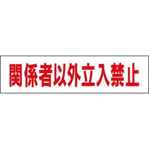 【関係者以外立入禁止】お手軽プレート OP-2|e-netsign