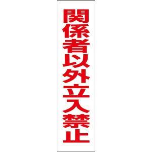 【関係者以外立入禁止】お手軽プレート OP-2T|e-netsign