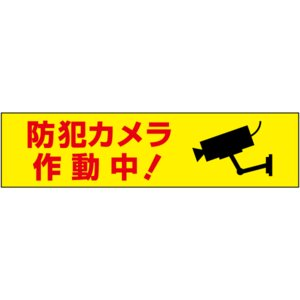 防犯カメラ作動中 プレート 看板 標識 H10×W40cm カメラ イラスト入り|e-netsign