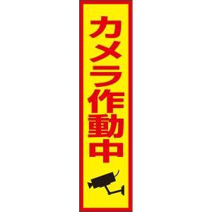 【カメラ作動中】お手軽注意プレート OP-59T|e-netsign