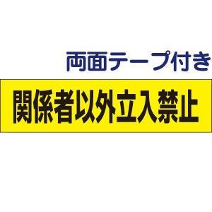 両面テープ付き【関係者以外立ち入り禁止】お手軽プレート op-68-r|e-netsign