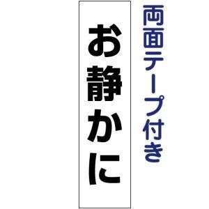 両面テープ付き【お静かに】お手軽プレート op-6t-r|e-netsign