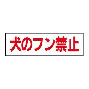 犬のフン禁止 注意 ステッカー H10×W35cm シール 犬 糞 散歩マナー|e-netsign