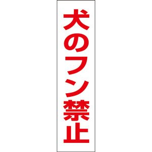 犬のフン禁止 注意 プレート 看板 標識 H40×W10cm 犬 糞 散歩マナー|e-netsign