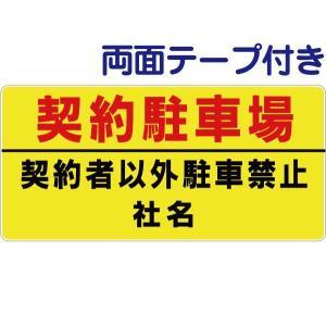 両面テープ付き【契約駐車場・契約者以外駐車禁止】お手軽プレート opb-102-r|e-netsign