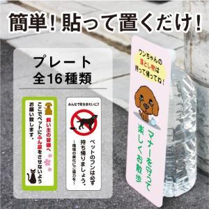 お手軽 ペットボトルプレート 犬の糞尿対策 犬 フン 看板 プレート|e-netsign