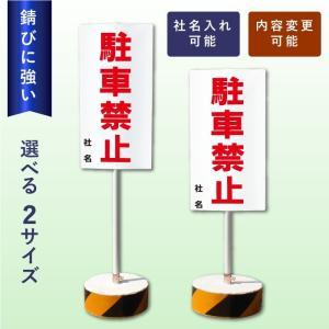 【駐車禁止】錆びに強い、樹脂製広告面の駐車禁止スタンド看板 OS置き看板【駐車禁止】 OS-1|e-netsign