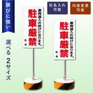 駐車厳禁 スタンド看板 立て看板 駐車禁止 両面 樹脂製|e-netsign