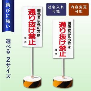 関係者以外通り抜け禁止 スタンド看板 立て看板 両面 樹脂製|e-netsign