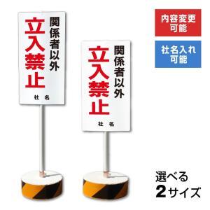 関係者以外立入禁止 スタンド看板 立て看板 両面 樹脂製|e-netsign