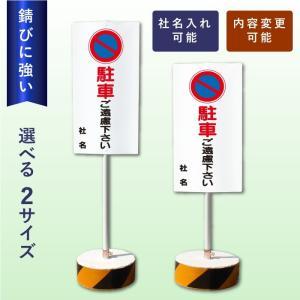 駐車ご遠慮ください スタンド看板 立て看板 両面 樹脂製|e-netsign