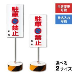 【駐車禁止】2タイプから高さを選べる錆びにくい駐車禁止スタンド看板 OS置き看板【駐車禁止】 OS-14|e-netsign