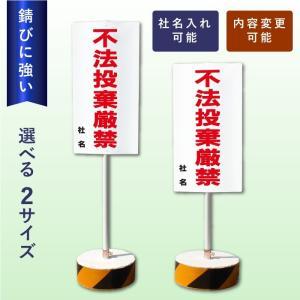 不法投棄厳禁 スタンド看板 立て看板 両面 不法投棄 樹脂製|e-netsign