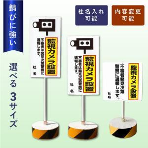 監視カメラ設置 スタンド看板 立て看板 両面 カメラ 樹脂製|e-netsign