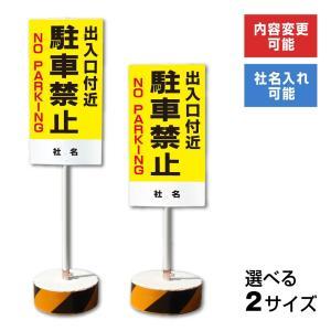 出入口付近駐車禁止 スタンド看板 立て看板 両面 樹脂製|e-netsign