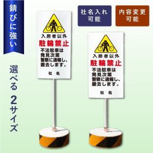 駐輪禁止 スタンド看板 立て看板 両面 不法駐輪 樹脂製|e-netsign