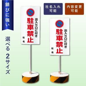 【駐車禁止】内容変更無料!両面広告の駐車禁止スタンド看板 OS置き看板【駐車禁止】 OS-24|e-netsign