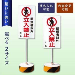 【立入禁止】社名入れ無料の関係者以外立入禁止スタンド看板 OS置き看板【立入禁止】 OS-25|e-netsign