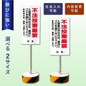 不法投棄厳禁 スタンド看板 立て看板 両面 ゴミ 樹脂製|e-netsign
