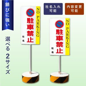 【駐車禁止】 錆びにくく、耐久性抜群!駐車禁止スタンド看板 OS置き看板【駐車禁止】 OS-3|e-netsign