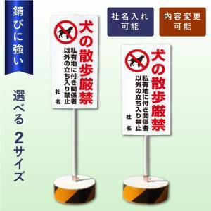 【散歩厳禁】 両面樹脂製の広告面 散歩厳禁スタンド看板 OS置き看板【散歩厳禁】 OS-31|e-netsign
