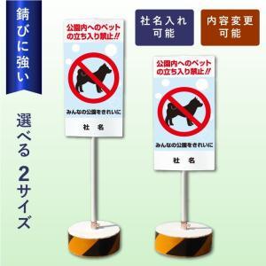【ペット立ち入り禁止】樹脂製の広告面のペット立入禁止スタンド看板 OS置き看板【ペット立ち入り禁止】 OS-33|e-netsign