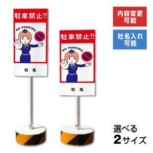 駐車禁止 スタンド看板 立て看板 両面 イラスト 樹脂製|e-netsign