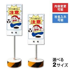 子ども飛び出し注意 スタンド看板 立て看板 両面 樹脂製|e-netsign