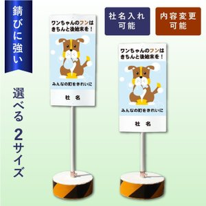 フンは後始末を スタンド看板 立て看板 両面 犬 樹脂製|e-netsign