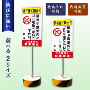 ポイ捨て禁止 スタンド看板 立て看板 両面 駐車禁止 樹脂製|e-netsign