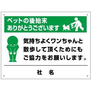 ペットのフン禁止看板 pkt-13|e-netsign