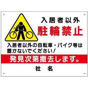 駐輪禁止看板 PKT-5|e-netsign