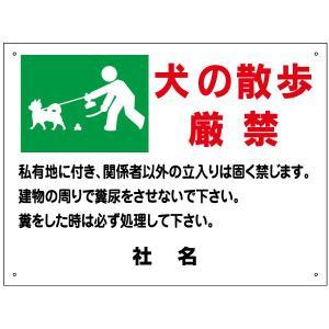 散歩禁止看板 PKT-7|e-netsign