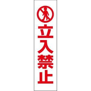 【立入禁止】ピクト入りお手軽プレート PKTOP-01T|e-netsign