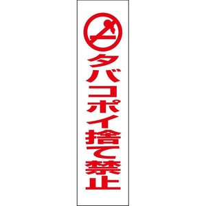【タバコのポイ捨て禁止】ピクト入りお手軽プレート PKTOP-04T|e-netsign