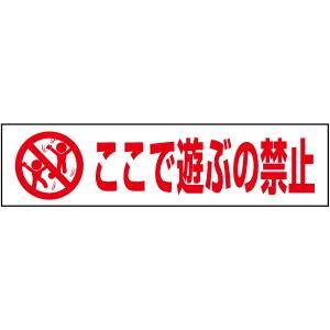 【ここで遊ぶの禁止】ピクト入りお手軽プレート PKTOP-06|e-netsign