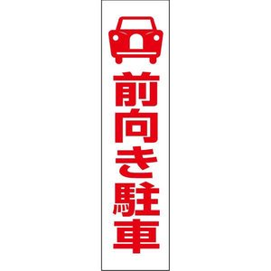 【前向き駐車】ピクト入りお手軽プレート PKTOP-10T|e-netsign