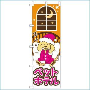 のぼり【ペットホテル】 PT-8|e-netsign