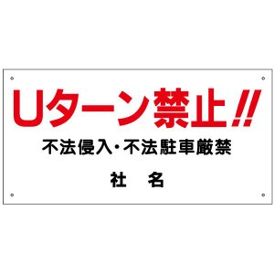 立入り禁止看板 S-10-2|e-netsign